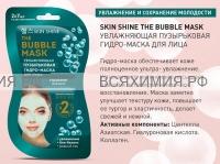 SKIN SHINE Пузырьковая увлажняющая гидро маска для лица, 14мл *15