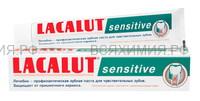 Зубная паста ЛАКАЛЮТ СЕНСИТИВ 75мл 6*24