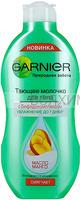 Гарньер Тающее молочко для тела МАНГО 250мл (смягчает)