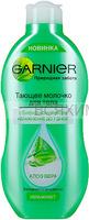 Гарньер Тающее молочко для тела АЛОЭ 250мл (увлажняет)