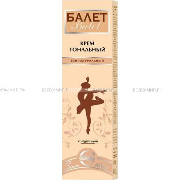 балет тональный крем 40г