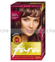 Фара Классик 507А натуральный шоколад