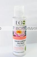 ЭКОЛАБ ДЛЯ ЛИЦА Раствор мицелярный для снятия макияжа 200мл *4*8*