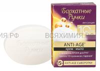 БАРХАТНЫЕ РУЧКИ мыло КУСКОВОЕ ANTI-AGE 75гр *15*30