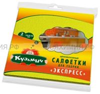 Кузьмич Салфетка целлюлозная Экспресс (прорезиненная) 2шт *15*70