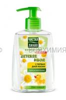 Чистая линия Жидкое мыло Отвар с ромашкой (для детей) 250 мл *10