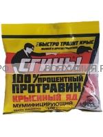 Дохлокс Сгинь Крысиный яд (тесто-брикеты) 100гр *25*50