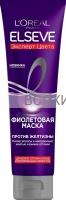 ЭЛЬСЭВ Маска Фиолетовая 150мл *6