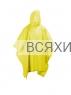 МиМ Дождевик – пончо в шаре рост 105 желтый (105*80*30) *5*25