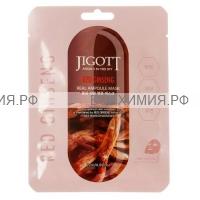 Jigott Ампульная маска с экстрактом красного женьшеня 27 мл *5*10