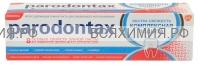 Зубная паста Пародонтакс Комплексная Защита, ЭКСТРА СВЕЖЕСТЬ 75 мл 12*