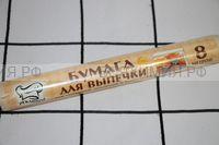 Бумага для выпечки PEKARRINI 300*8м (60) (С)