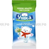 Умка Крем-мыло ДЕТСКОЕ ромашка и череда 80 гр *40