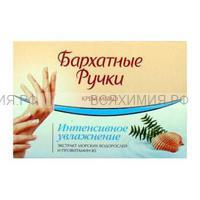 БАРХАТНЫЕ РУЧКИ мыло КУСКОВОЕ Интенсивное увлажнение 75гр *15*30