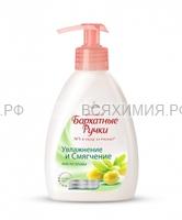 БАРХАТНЫЕ РУЧКИ мыло ЖИДКОЕ Увлажнение и Смягчение 240мл *5*10