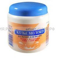 Белита бальзам для волос Козье молоко питание+восстанавление 450 мл *6*18