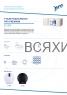 Туалетная бумага PROtissue 2-х сл. 170 м. *12 (C191)