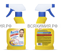 АНТИПЯТИН Спрей-пятновыводитель  от пятен дезодоранта и пота 250 мл *6*