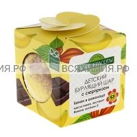 КАФЕ КРАСОТЫ ДЕТИ Шарик для ванны бурлящий с сюрпризом Банан в шоколаде 120 гр *3*27*