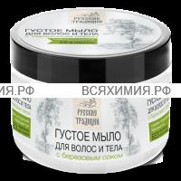 Русские Традиции Густое мыло для волос и тела с Берёзовым соком 500мл 6*12