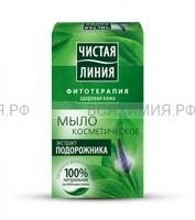 Чистая линия Мыло КУСКОВОЕ 80гр Подорожник *15*30
