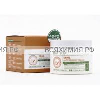 Biomax Крем с экстрактом слизи улитки против морщин 100мл