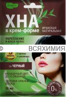 NATURALIST Крем - Хна иранская натуральная «Черный» 3/0 *15