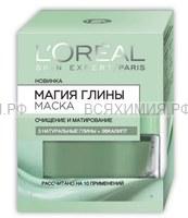 ЛOреаль МАСКА Магия глины + Эвкалипт 50мл *1*6