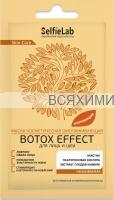 SelfieLab Маска для лица и шеи Омолаживающая Botox effect 8 гр. *5*10