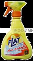 FLAT Очиститель КУРОК для ковров и мягкой мебели Лимон 480мл *6