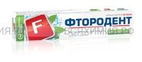 СВОБОДА Зубная паста 'Фтородент' Фитокомплекс 63г *30 *60