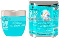 Глисс кур МАСКА для волос - ЭФФЕКТ ламинирования Million Gloss 150 мл.