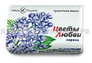 Невская косметика Мыло Цветы Любви 90 гр. Сирень 6*72