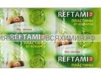 РЕФТАМИД пластины без запаха 10 шт. *10*250*