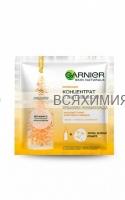 Гарньер ФРЕШ-МИКС Маска тканевая + Сыворотка с витамином С 33гр. *5*15*